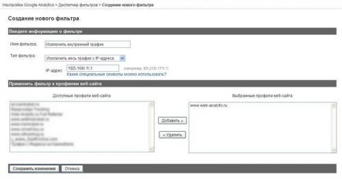 Google Analytics фильтр исключить по IP