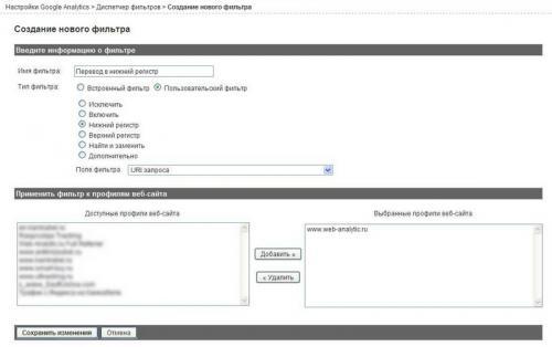 Google Analytics фильтр перевод в нижний регистр